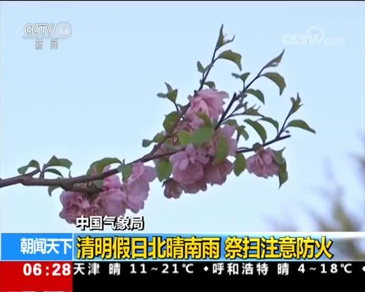 [视频]中国气象局:清明假日北晴南雨 祭扫注意防火