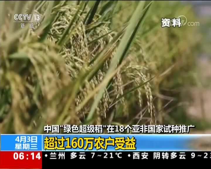 """[视频]中国""""绿色超级稻""""在18个亚非国家试种推广 超过160万农户受益"""