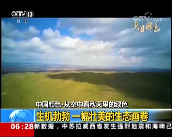 [视频]中国颜色·从空中看秋天里的绿色 生机勃勃 一幅壮美的生态画卷