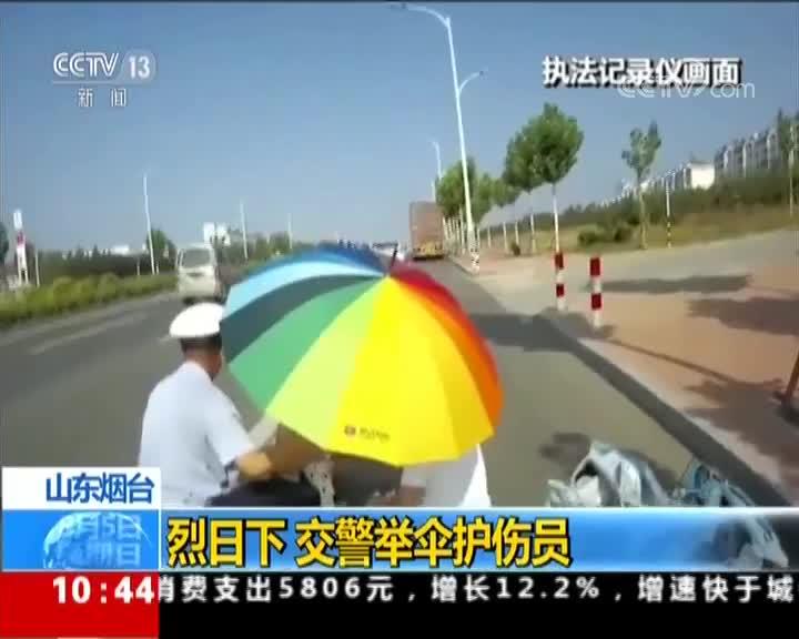 [视频]山东烟台:烈日下 交警举伞护伤员