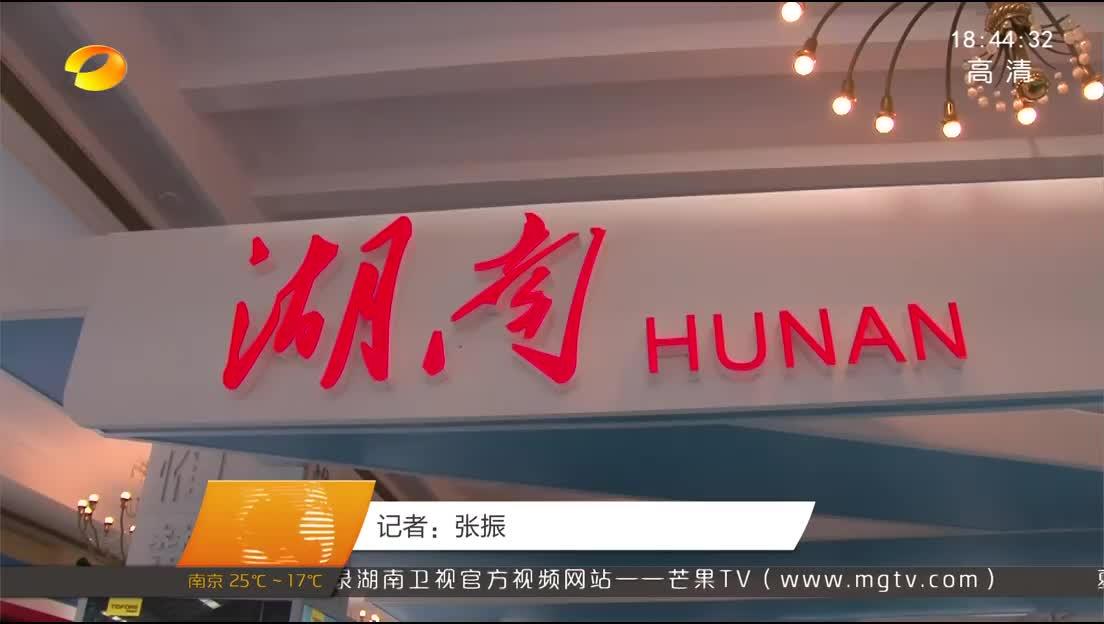 2018年05月10日湖南新闻联播