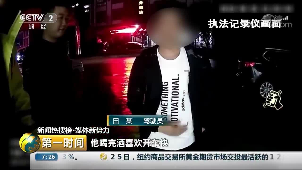 """[视频]三人酒驾被查 竟称谁""""酒量好""""谁开车"""