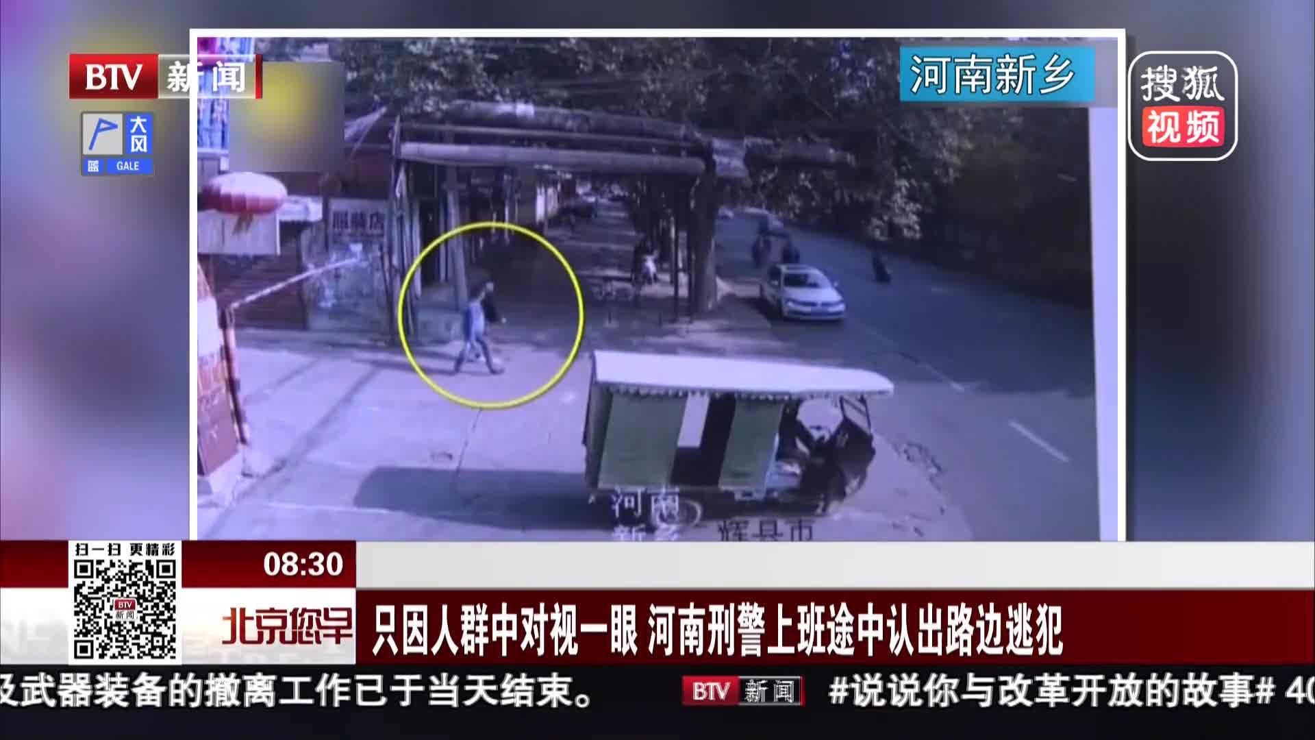 [视频]只因人群中对视一眼 河南刑警上班途中认出路边逃犯