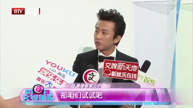 """[视频]邓超""""暴瘦餐单""""出炉"""