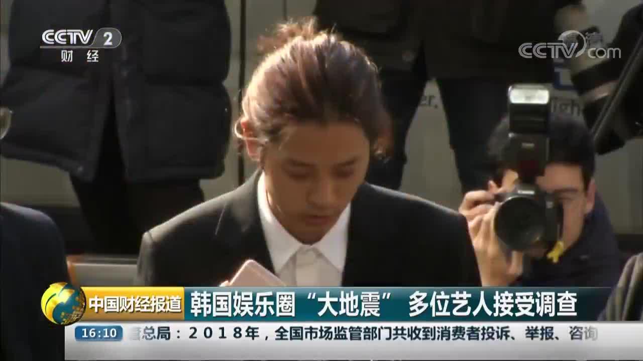 """[视频]韩国娱乐圈""""大地震"""" 多位艺人接受调查"""