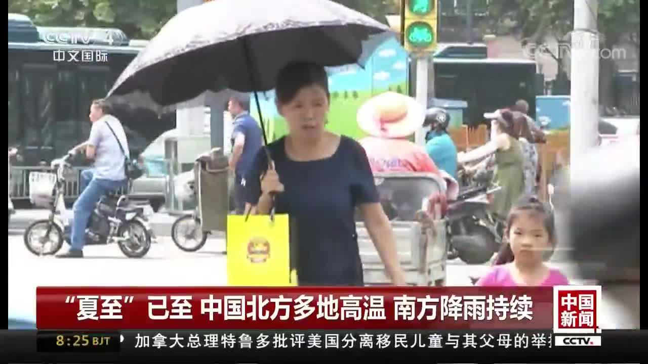 """[视频]""""夏至""""已至 中国北方多地高温 南方降雨持续"""