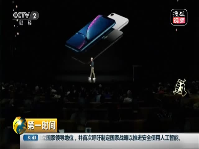 [视频]苹果发布3款新手机 最贵1099美元