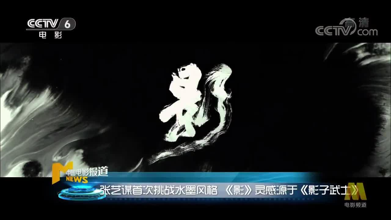 [视频]张艺谋首次挑战水墨风格 《影》灵感源于《影子武士》
