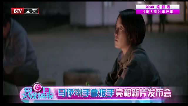 [视频]马伊琍手拿扳手 亮相新片发布会