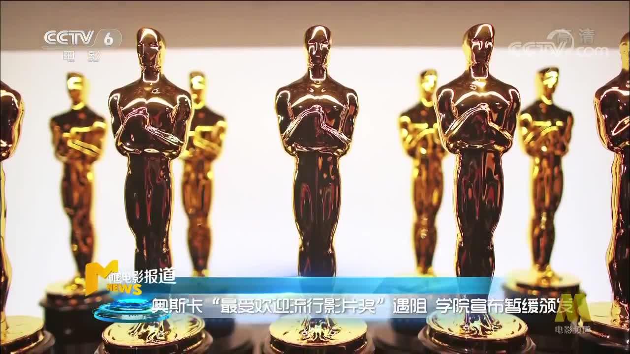 """[视频]奥斯卡""""最受欢迎流行影片奖""""遇阻 学院宣布暂缓颁发"""