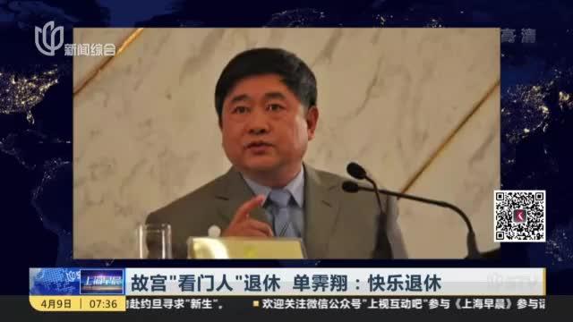 """[视频]故宫""""看门人""""退休 单霁翔:快乐退休"""