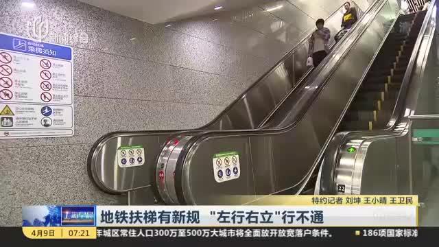"""[视频]地铁扶梯有新规 """"左行右立""""行不通"""