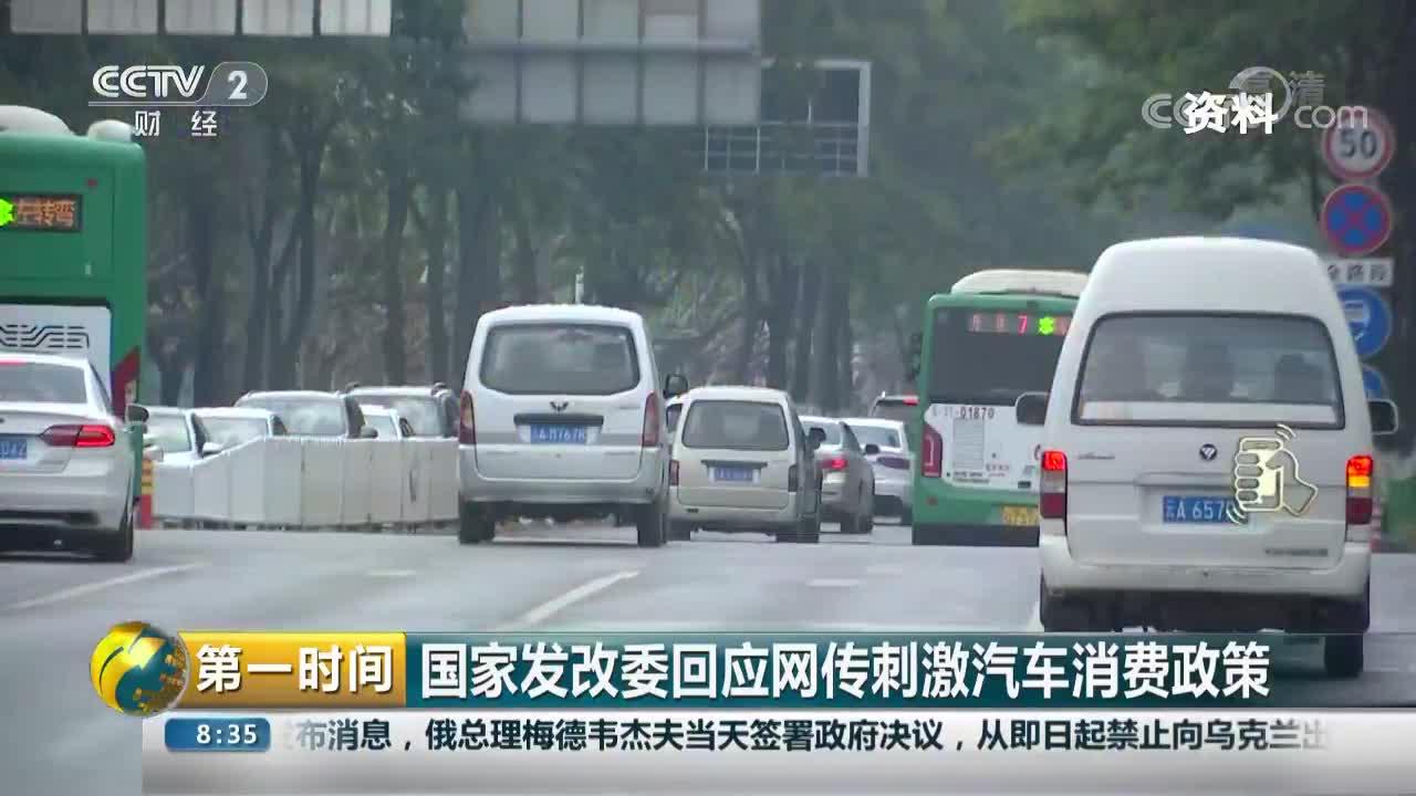 [视频]国家发改委回应网传刺激汽车消费政策