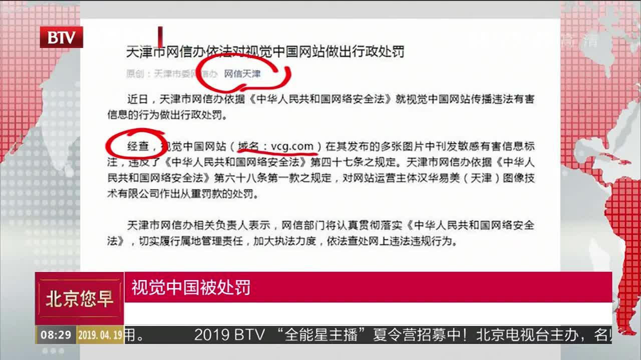[视频]罚款30万元 视觉中国被行政处罚