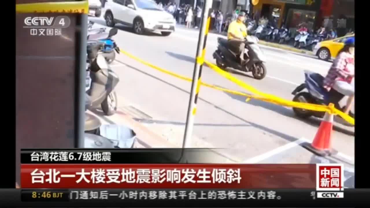[视频]台湾花莲6.7级地震 台北一大楼受地震影响发生倾斜
