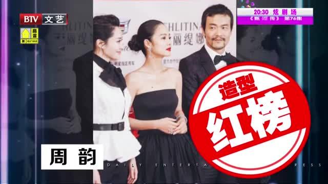 [视频]上海电影节 造型红黑榜