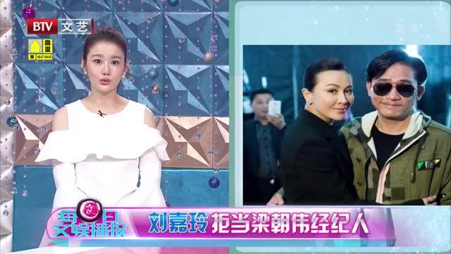 [视频]刘嘉玲 拒当梁朝伟经纪人