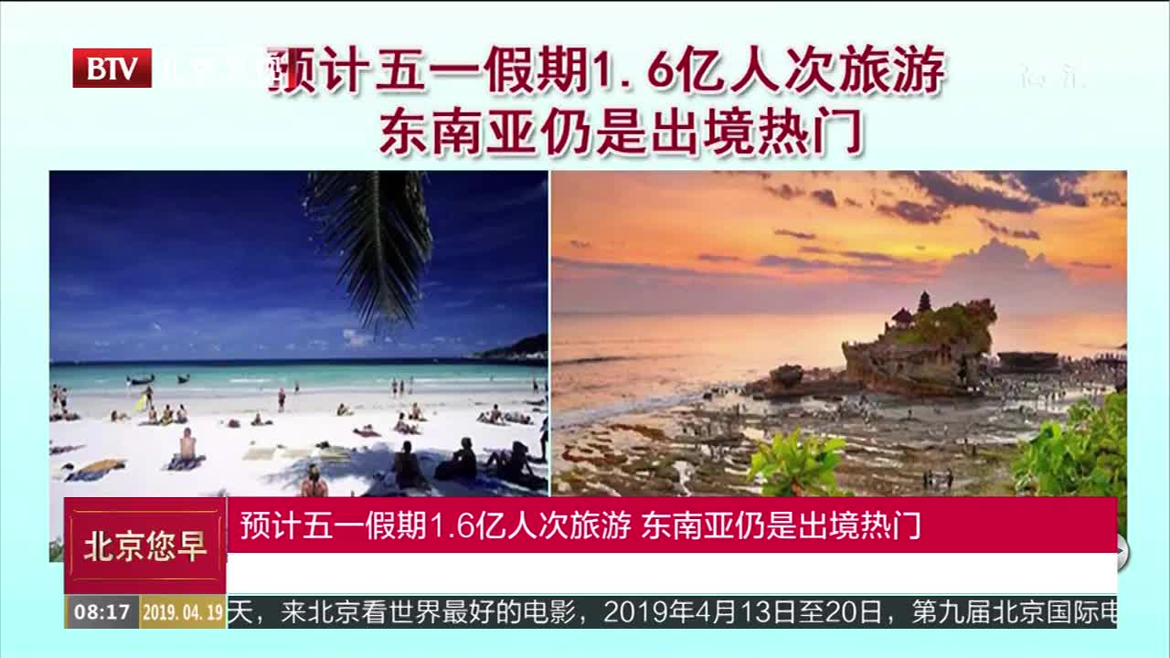 [视频]预计五一假期1.6亿人次旅游 东南亚仍是出境热门