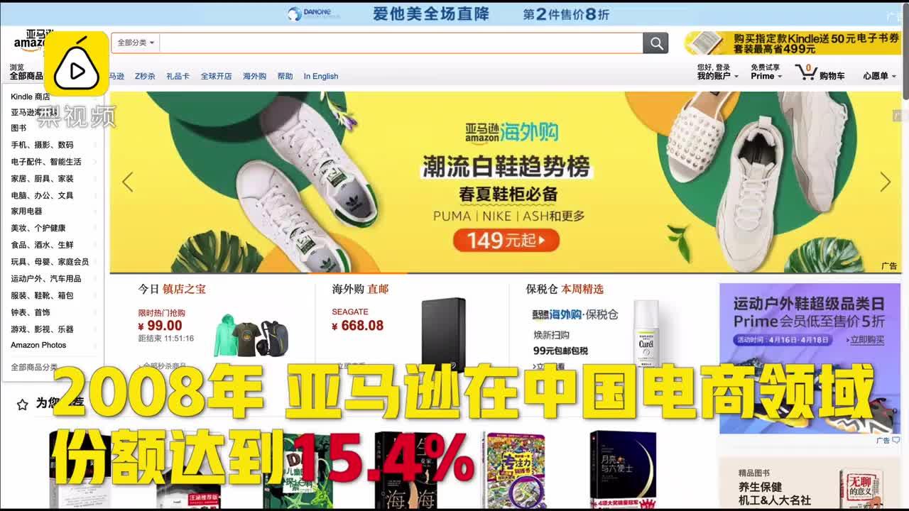 [视频]亚马逊7月18日起停止中国电商服务