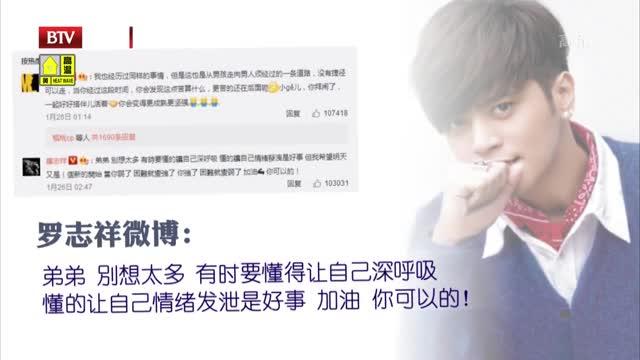 """[视频]黄子韬 微博宣布要""""消失""""?"""