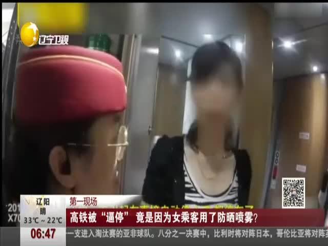 """[视频]高铁被""""逼停"""" 竟是因为女乘客用了防晒喷雾?"""