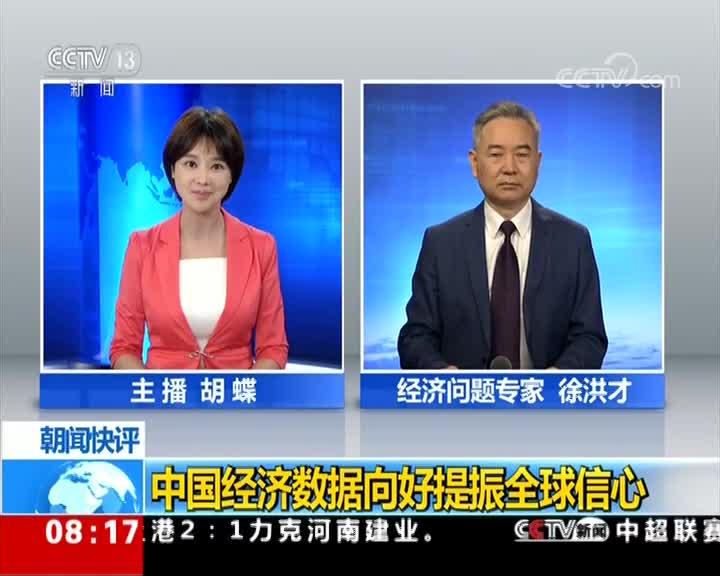 [视频]专家点评:中国经济数据向好提振全球信心