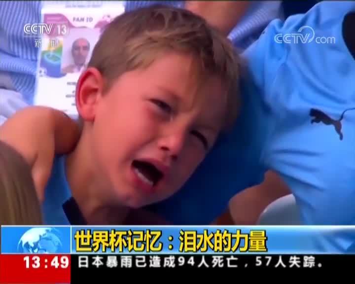[视频]世界杯记忆:泪水的力量