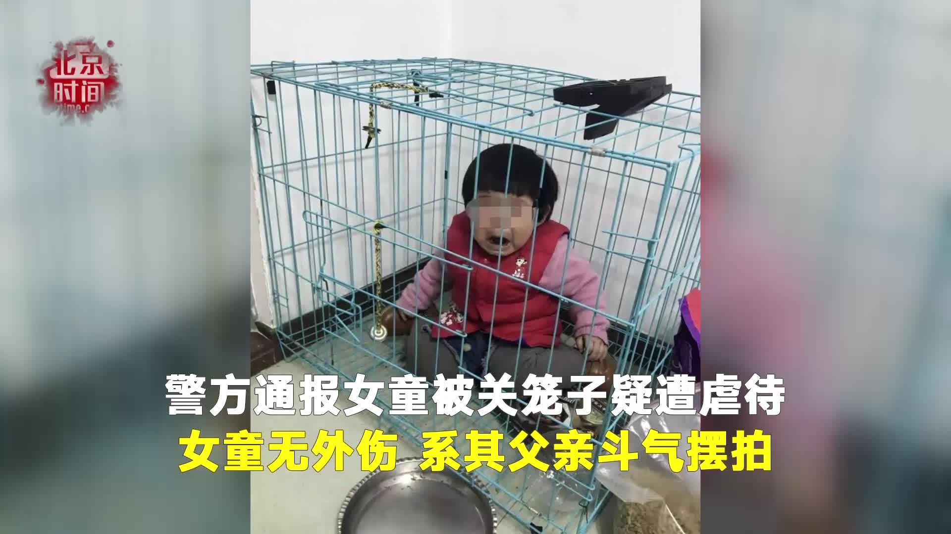 [视频]与前妻斗气摆拍 女童被关狗笼疑遭虐待