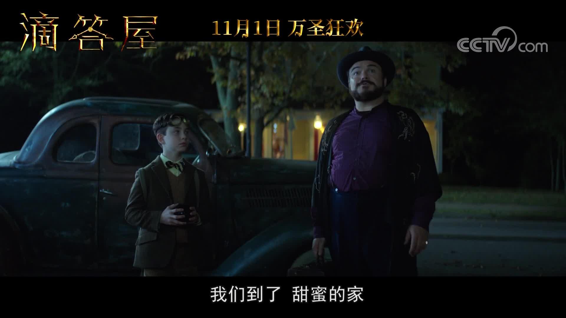 """[视频]《滴答屋》曝""""魔法冒险""""预告片 正义魔法天团强势来袭"""