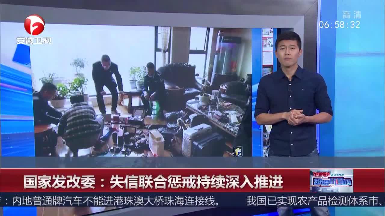[视频]国家发改委:失信联合惩戒持续深入推进