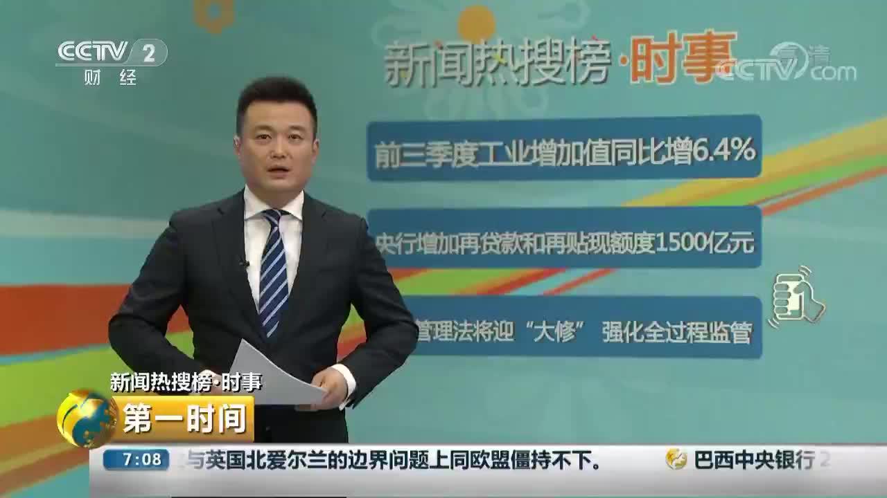 [视频]央行增加再贷款和再贴现额度1500亿元