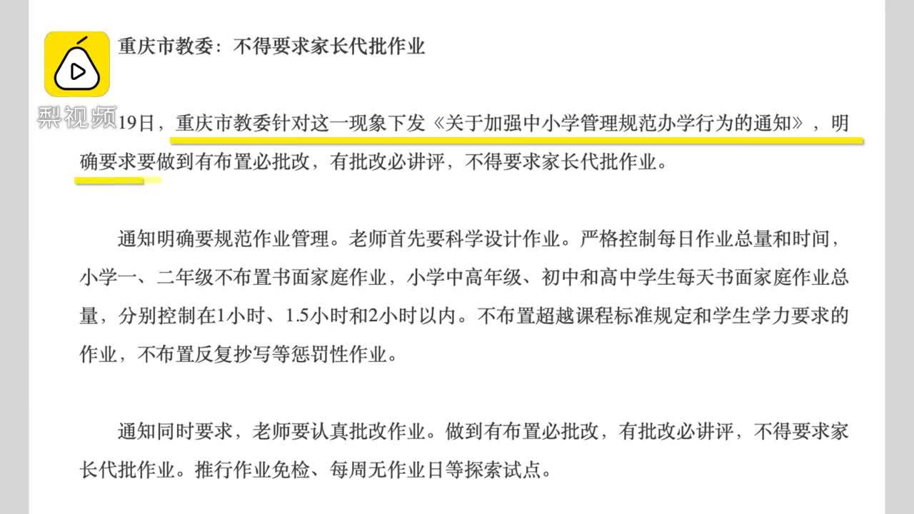 [视频]重庆市教委:不得要求家长代批作业