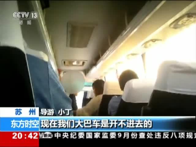 """[视频]失信的苏州""""一日游"""":""""一日游""""? """"一日购""""!"""