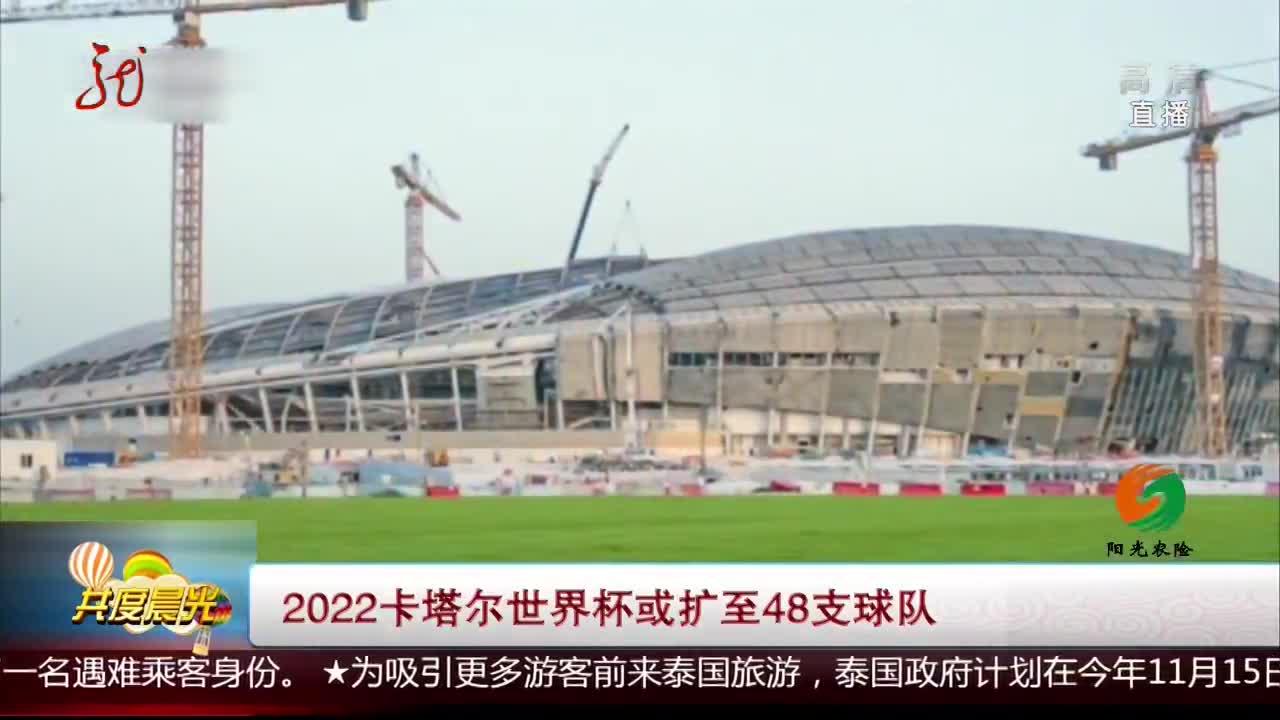 [视频]2022卡塔尔世界杯或扩至48支球队