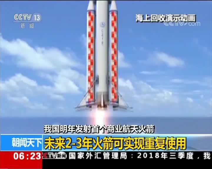 [视频]我国明年发射首个商业航天火箭