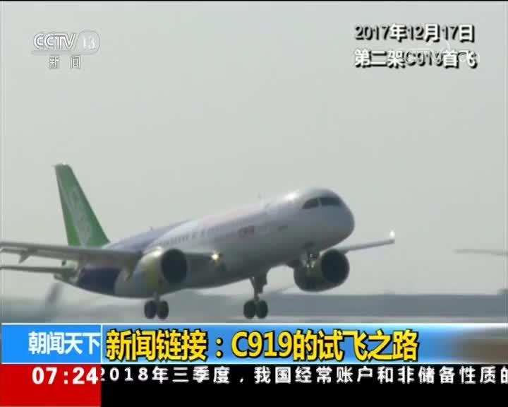 [视频]新闻链接:C919的试飞之路