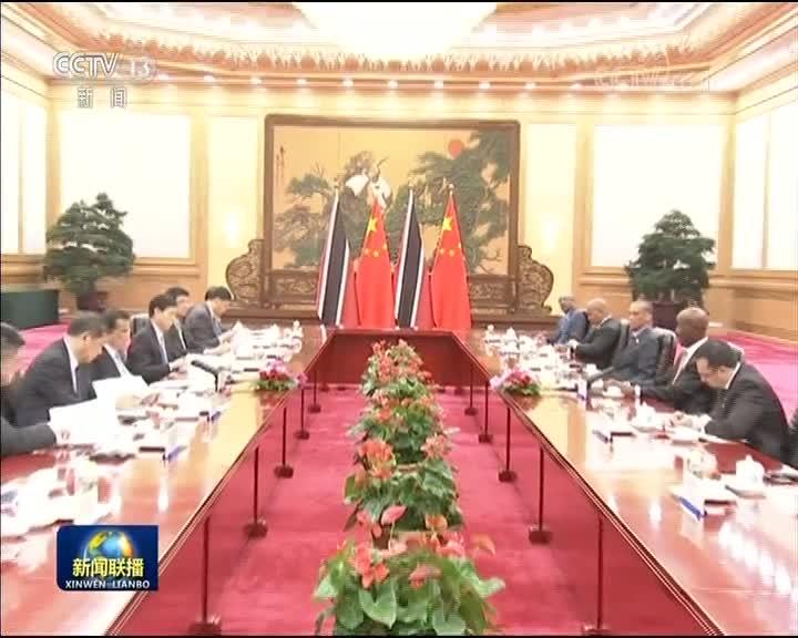 [视频]李克强与特立尼达和多巴哥总理举行会谈