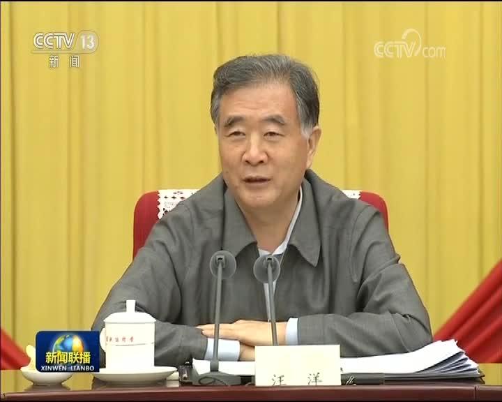 [视频]汪洋主持召开政协第十三届全国委员会第四次主席会议