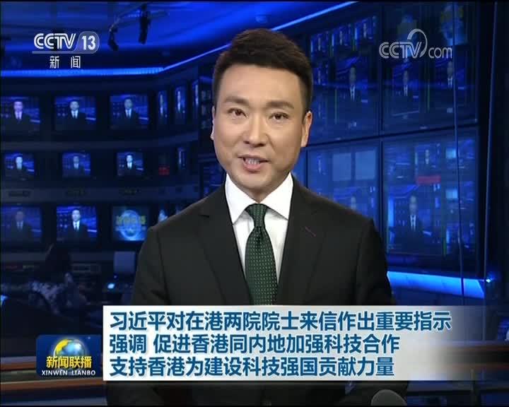 [视频]习近平对在港两院院士来信作出重要指示强调 促进香港同内地加强科技合作 支持香港为建设科技强国贡献