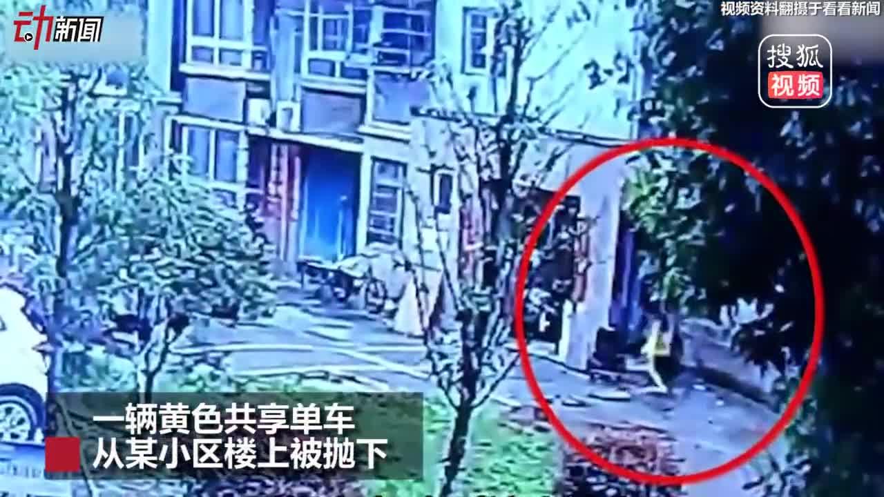 """[视频]小区""""空降""""共享单车砸死老人 家属称肇事者住同单元楼上"""