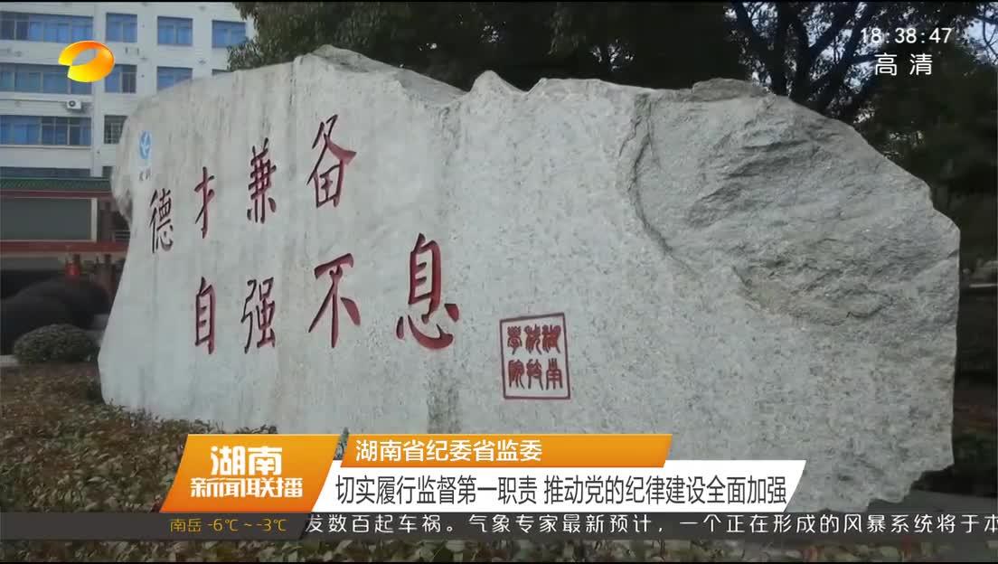 2019年01月15日湖南新闻联播