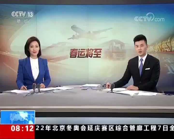 [视频]春运将至·12部门联合召开春运会议 今年春运预计发送旅客29.9亿人次