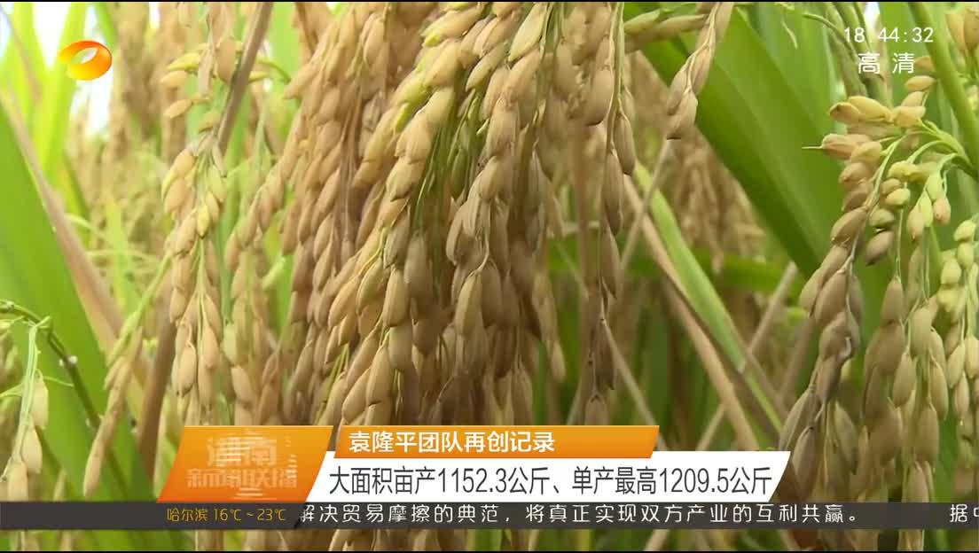 2018年09月2日湖南新闻联播