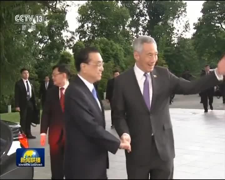 李克强出席新加坡总理举行的欢迎仪式