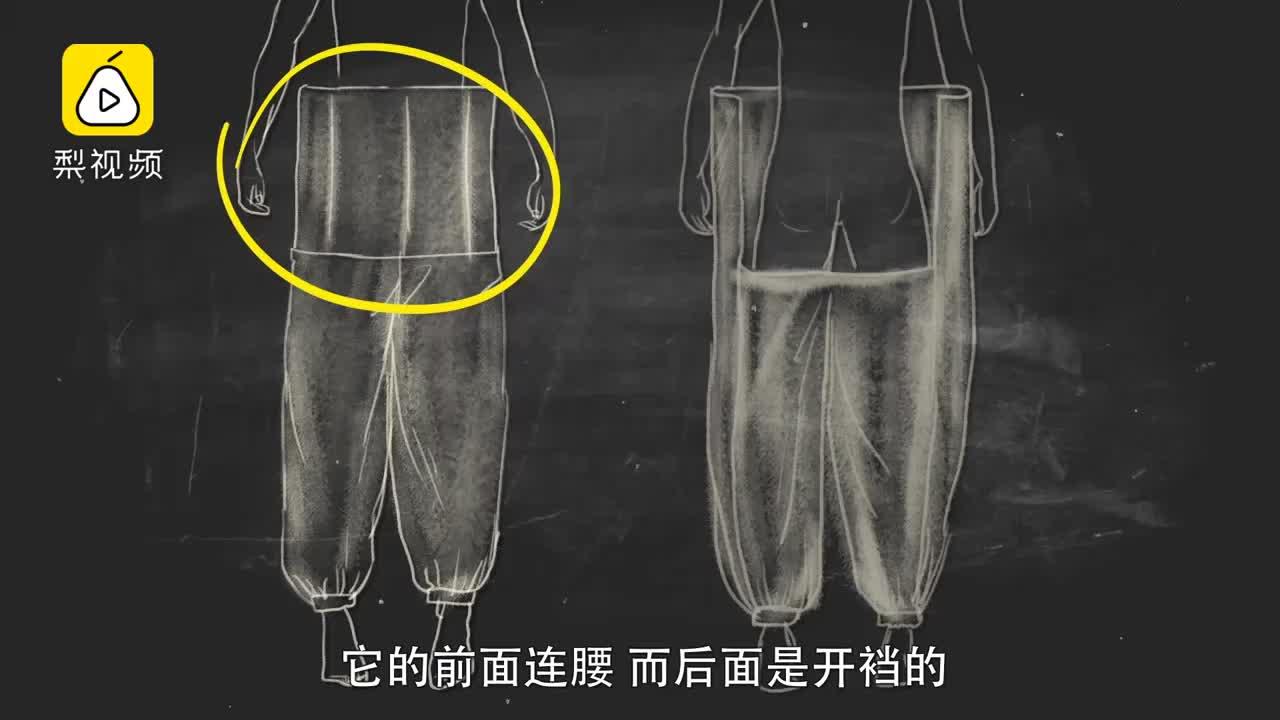 """[视频]中国人竟然穿了几千年""""开裆裤""""?"""