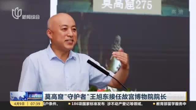"""[视频]莫高窟""""守护者""""王旭东接任故宫博物院院长"""