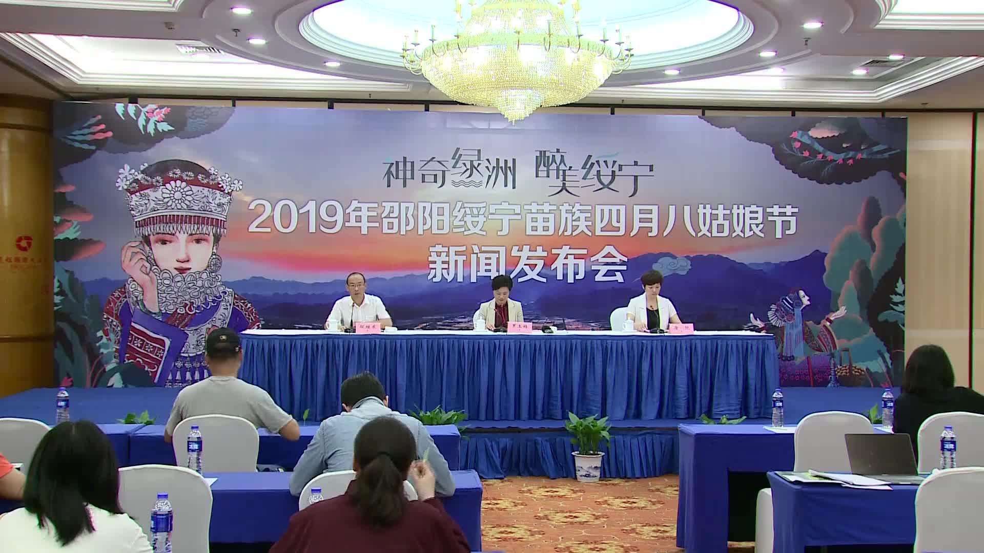 【全程回放】2019年邵阳绥宁四八姑娘节新闻发布会