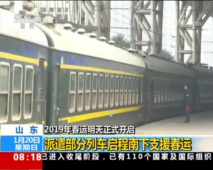 [视频]2019年春运正式开启 北方部分列车启程南下支援春运