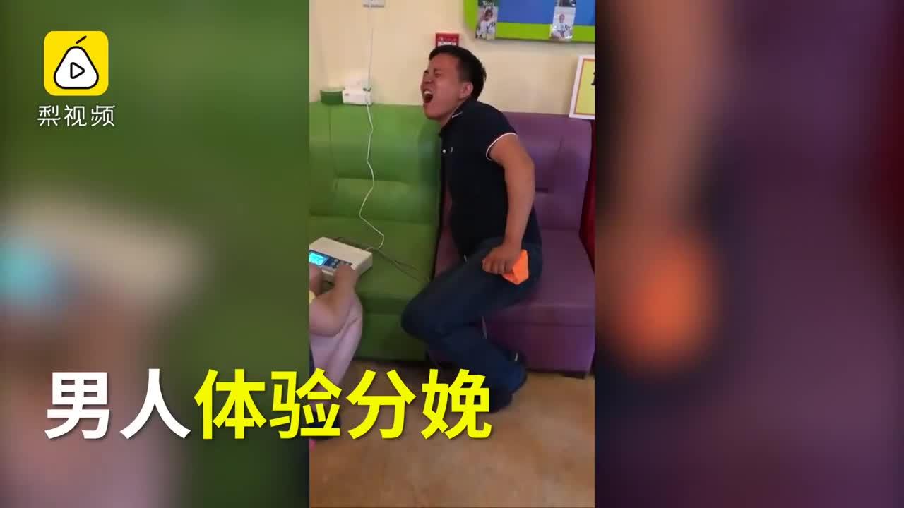 [视频]男士体验分娩痛到扭曲惨叫:不要二胎