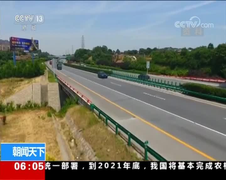 [视频]交通运输部:两年内取消全国高速路省界收费站